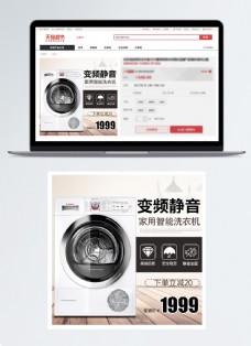 变频洗衣机电器淘宝主图