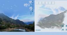 西江千户明信片
