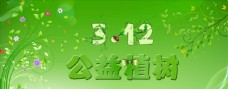 3.12公益植树