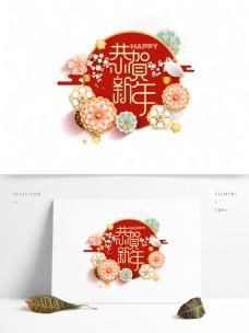 红色古风剪纸新年艺术字