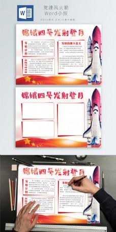 党建风中国风喜庆嫦娥四号手抄报海报设计