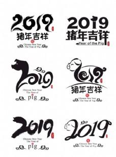 2019猪年中国风书法创意