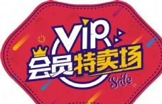VIP会员特卖场