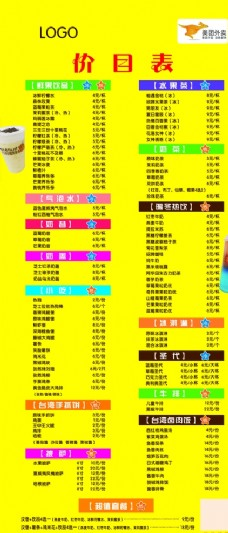 奶茶价目表展架