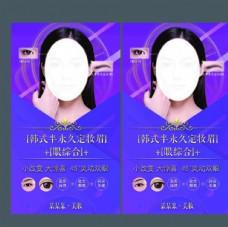 韩式半永久  美妆海报