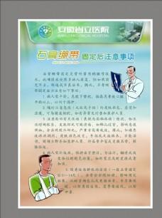 骨科清新素雅海报