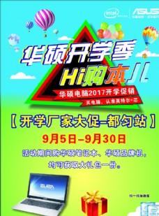 华硕电脑宣传单