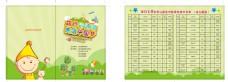 幼儿园节目单宣传单