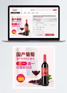红酒淘宝主图