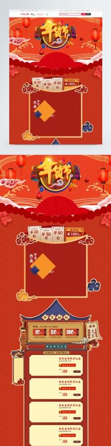 红色喜庆年货节美食促销淘宝首页