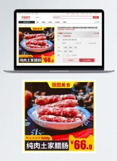 纯肉香肠促销淘宝主图