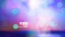 蓝紫色梦幻背景