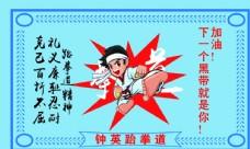跆拳道名片