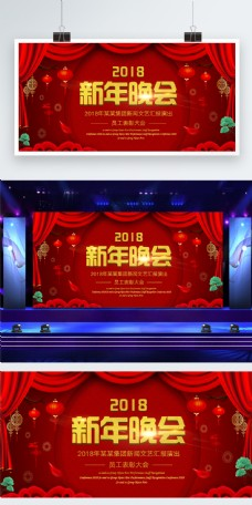 红色新年晚会展板