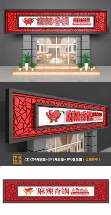 大型3D立体红色通用麻辣香锅门头招牌设计