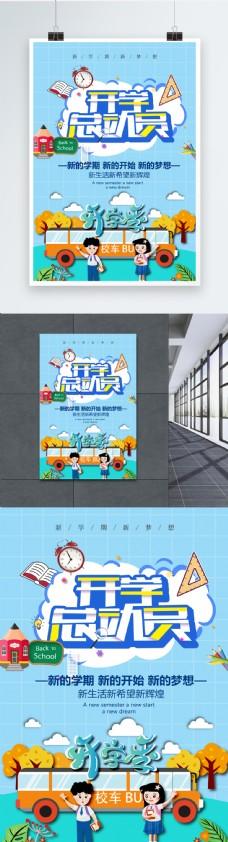 剪纸风开学总动员新学期文具促销海报