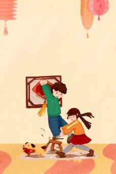 新年室内贴福字儿童插画风海报