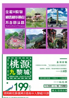 桃花源九黎城旅游海报