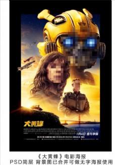 電影大黃蜂簡層預告海報