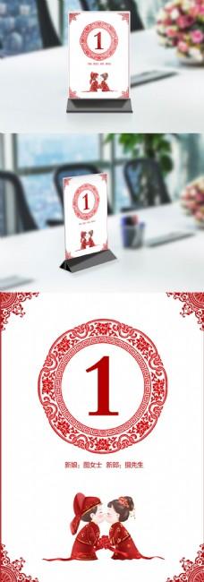 喜庆婚礼桌牌