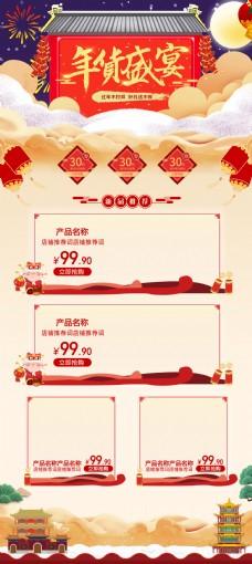 天猫首页促销模板年货节红色中国风新年喜庆