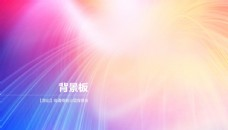 粉色梦幻绚丽背景