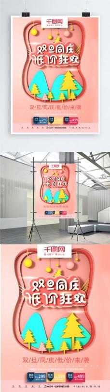 C4D珊瑚红中国风双旦促销活动海报设计