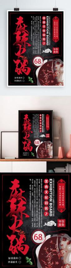 重庆麻辣火锅促销海报