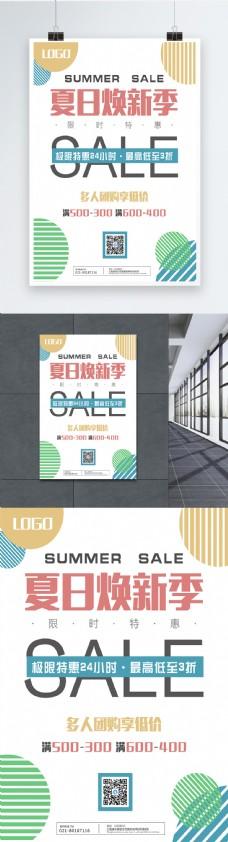 夏日焕新季促销海报