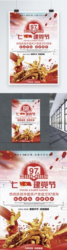 七一建党节海报