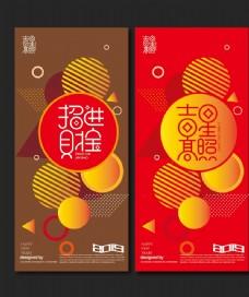 新年海报设计