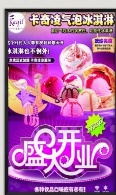 冰激凌海报