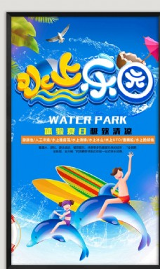 水上乐园海报