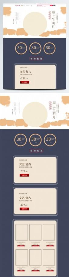 中国风时尚复古服装首页