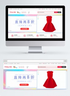 连衣裙秋季促销淘宝banner