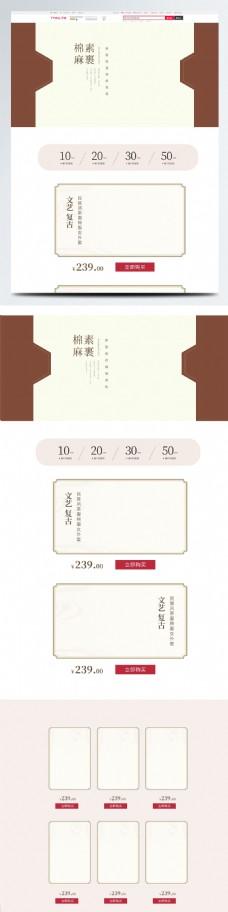中国风文艺复古棉麻服饰首页