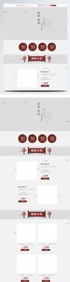 中国风简约棉麻服装首页模板