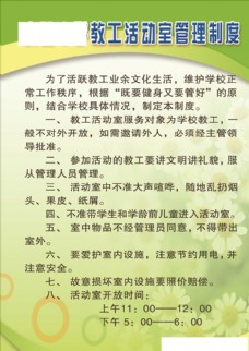 学校教工活动室管理制度