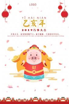 2019年春节乙亥年海报