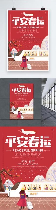 平安春运海报
