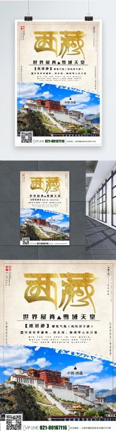 五一假期西藏旅游宣传海报