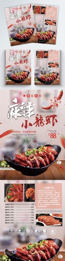 麻辣小龙虾美食宣传单页