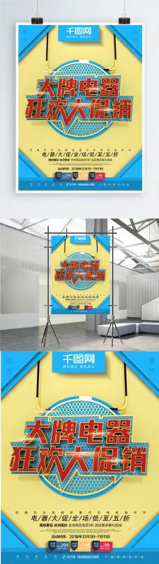 C4D高端原创立体字电器促销海报设计