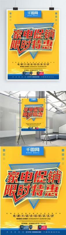 C4D黄色大气简约电器促销海报设计