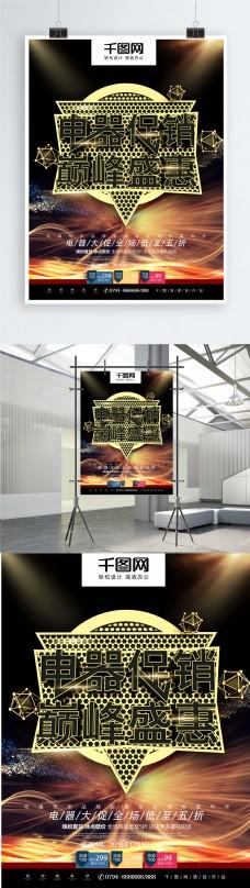 C4D黑色大气黄金立体字电器促销海报设计