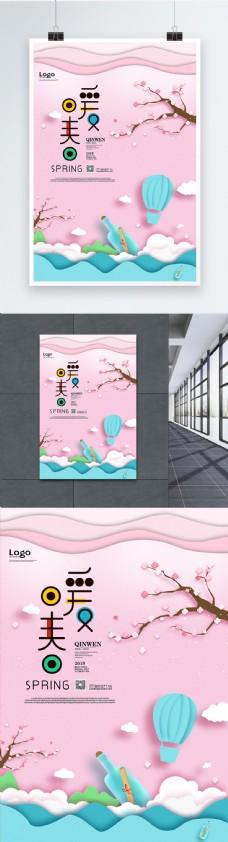 剪纸风暖春春季旅游主题海报