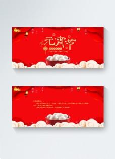 2019年新春元宵节祝福贺卡