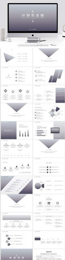 简约灰蓝冷色计划总结ppt模板2.0