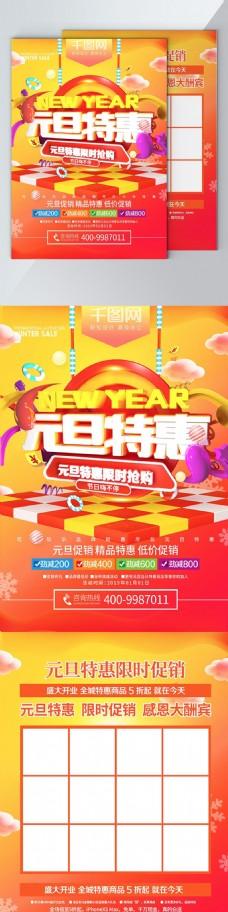 2019元旦特惠新年促销宣传单