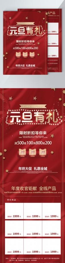 红色元旦节日促销活动DM单设计模板